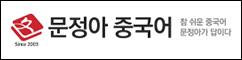 문정아중국어