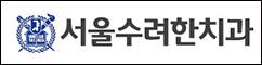 서울수려한치과